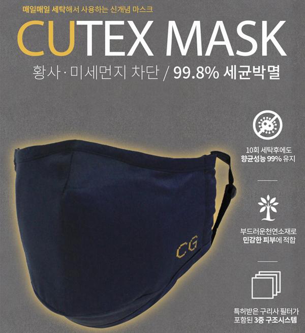 CUTEX 구리 마스크